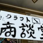 【SA】クラフト商談室の看板シンボルアートを製作♪